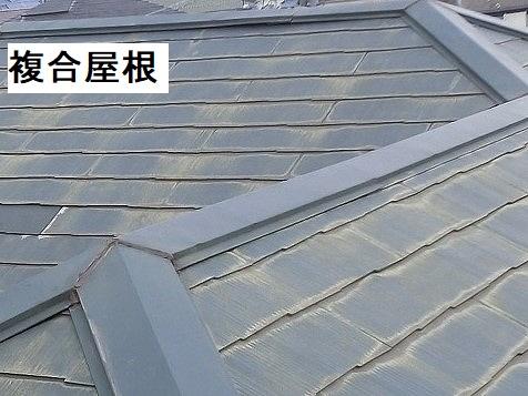 日立市の対象屋根はコロニアルの複合屋根