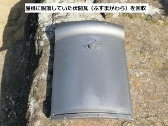 鉾田市で使用されていた脱落した伏間瓦