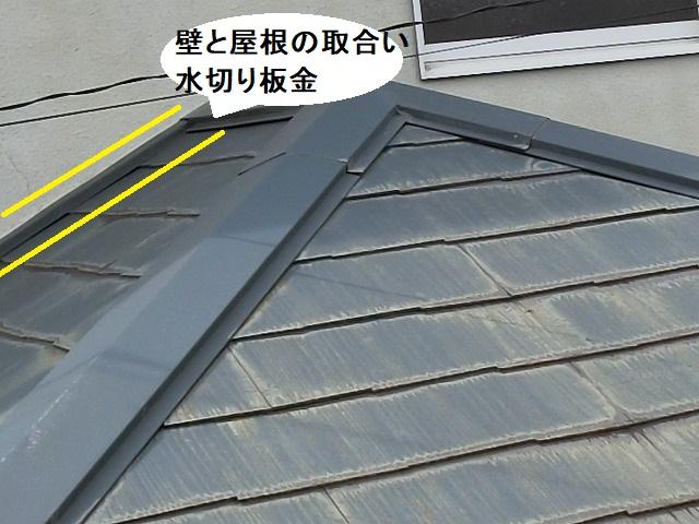 壁と屋根の取り合い部分である水切り板金を示す画像