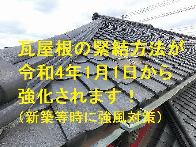 瓦屋根の緊結方法が強化されます