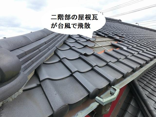 二階部の屋根瓦が台風で飛散した、ひたちなか市の屋根