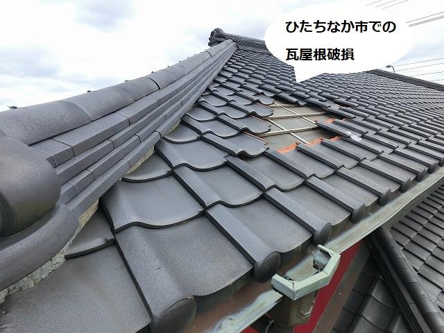 火災保険の自然災害申請が認定されたひたちなか市の瓦屋根破損事例