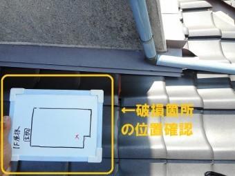 ホワイトボードで破損箇所の位置確認