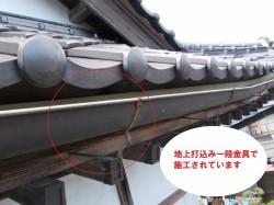 地上打込み一段金具で施工された雨樋