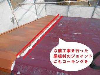 屋根材と屋根材のジョイントもシール処理