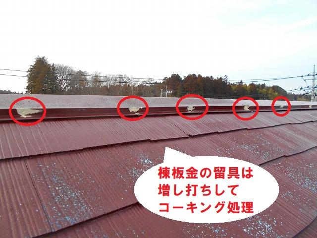 棟板金の飛散を防ぐ為の処理