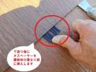 コロニアル塗装前のタスペーサー挿入