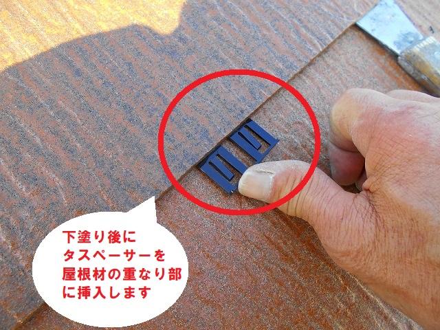 水戸市のコロニアル塗装は下塗りとクラック補修で下準備完了です
