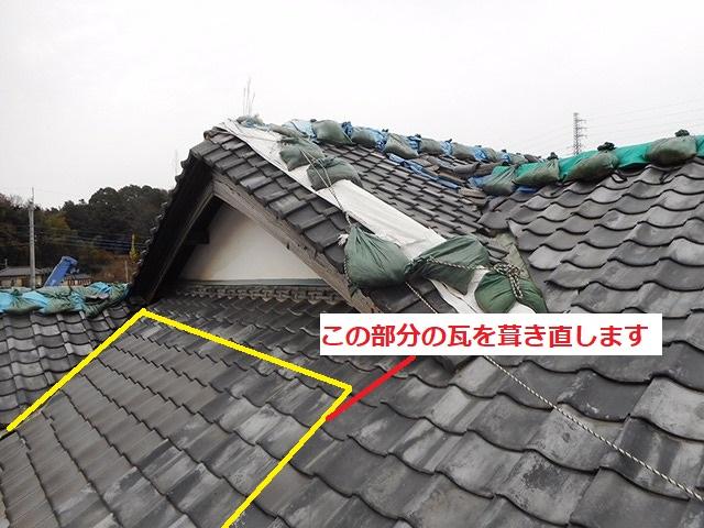 今回葺き直す雨漏りしていた瓦屋根部分