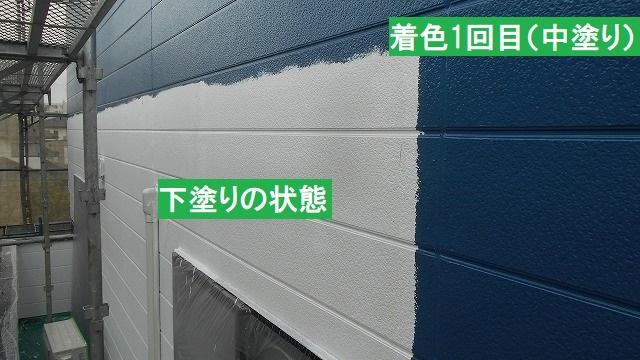 下塗り場外の外壁と、着色した外壁の比較
