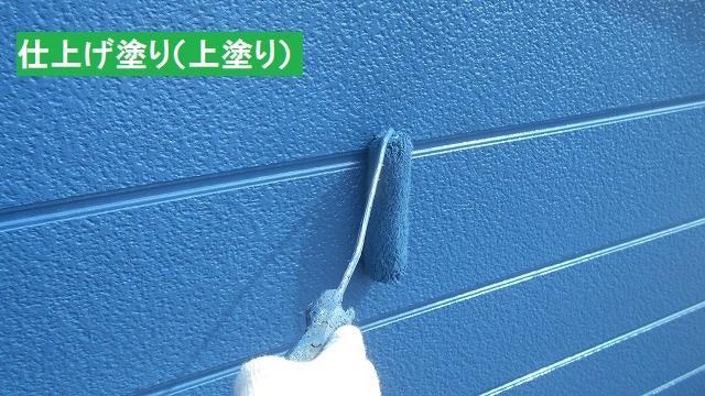 ブルー系の塗料での仕上げ塗り