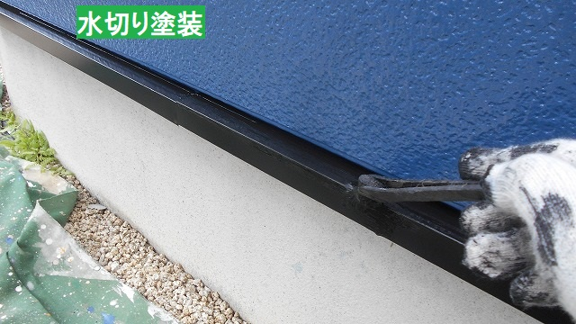 外壁水切りを刷毛で塗装