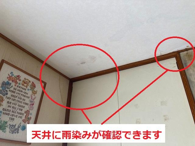 天井に付いたボード天井の雨染み
