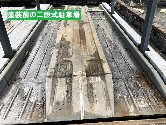 水戸市の二段式駐車場での塗装工事は、徹底した下処理作業が大切