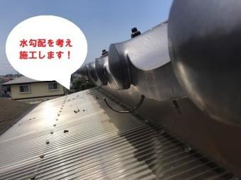 雨樋工事で最も大事な傾斜