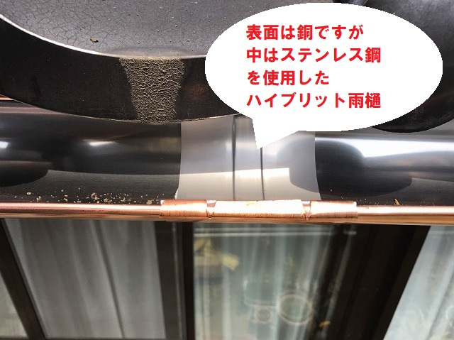表面は銅で中はステンレス鋼