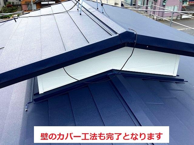 腰屋根壁のカバー工法完了となります