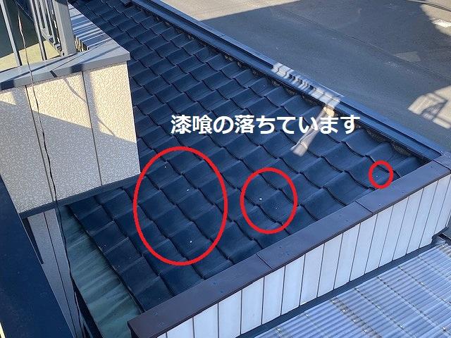 下屋根の漆喰落ちを発見