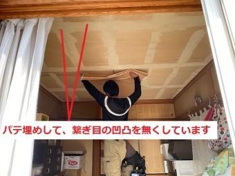 繋ぎ目をパテ埋めした天井ボード