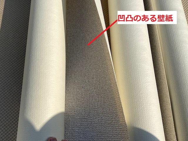 量産型の壁紙の一種で凹凸がある壁紙