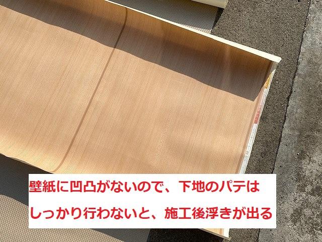木目調の天井壁紙の一部