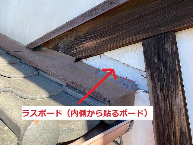 壁漆喰破損部から見えるラスボード