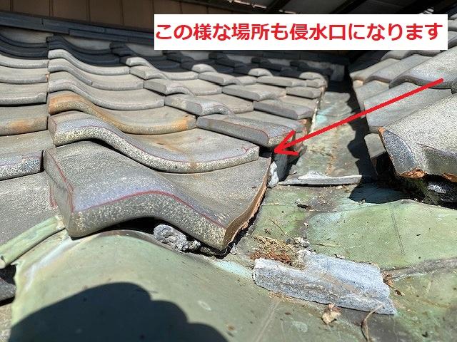 谷板金に緩衝する瓦の漆喰が剥離