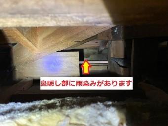 屋根裏天井からの調査で鼻隠し裏に雨染みを発見