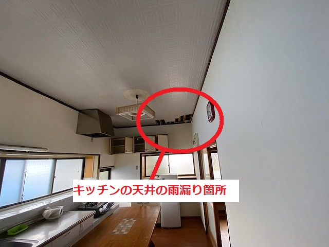 キッチンの天井材に雨漏り