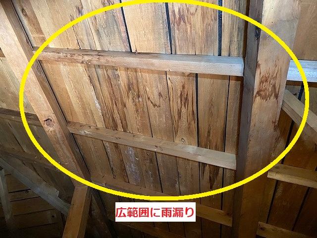 屋根の下地であるバラ板の広範囲に雨漏り跡