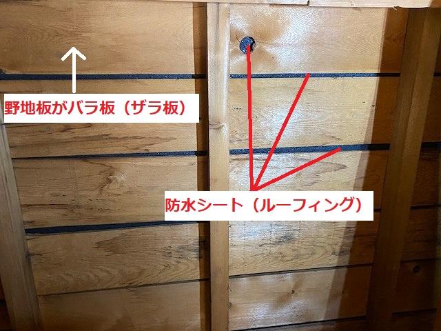 小屋裏から見たバラ板と防水シート