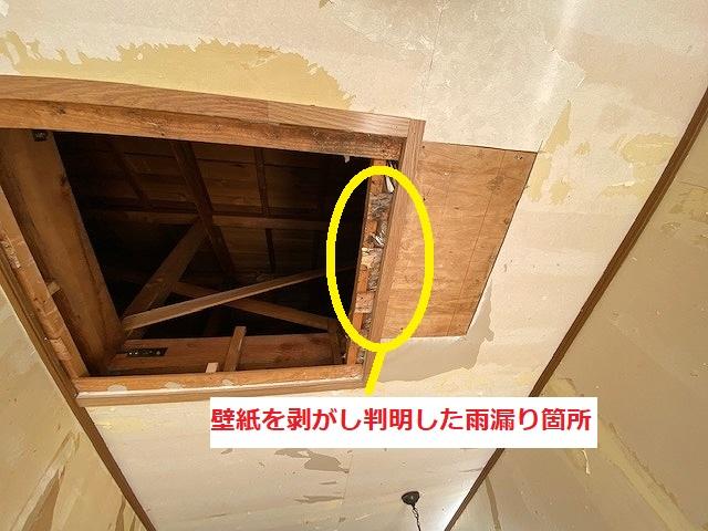 壁紙を剥がした天井の雨漏り跡