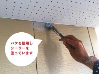 城里町の外壁塗装で使用するSK化研のミラクシーラーエコをハケ塗り