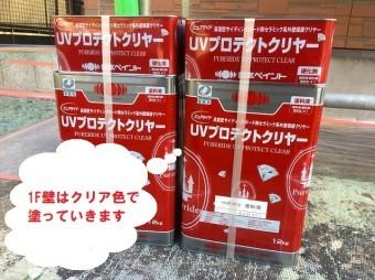 城里町の外壁塗装で使用する日本ペイントのUVプロテクトクリヤ