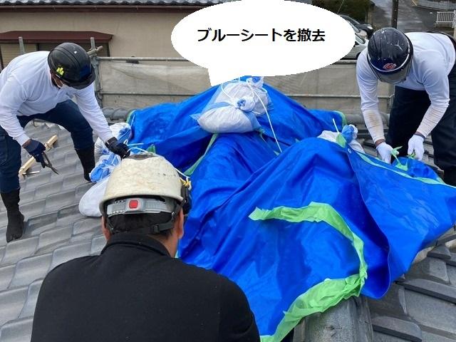 瓦屋根の雨漏り箇所に施したブルーシートを撤去