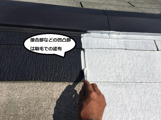 棟際の接合部を刷毛で下塗りを塗布する職人