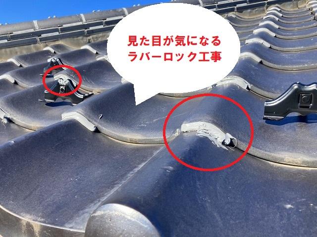和瓦に施されているラバーロック工法