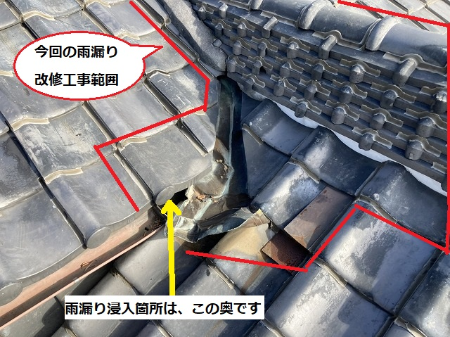 玄関入母屋屋根の雨漏り浸入口と改修工事部を解説する画像