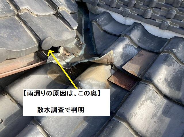 雨漏り散水調査で判明した雨漏りの原因箇所
