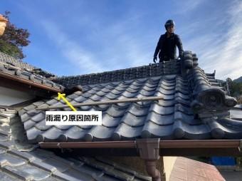 雨漏りの原因がある玄関入母屋の瓦屋根