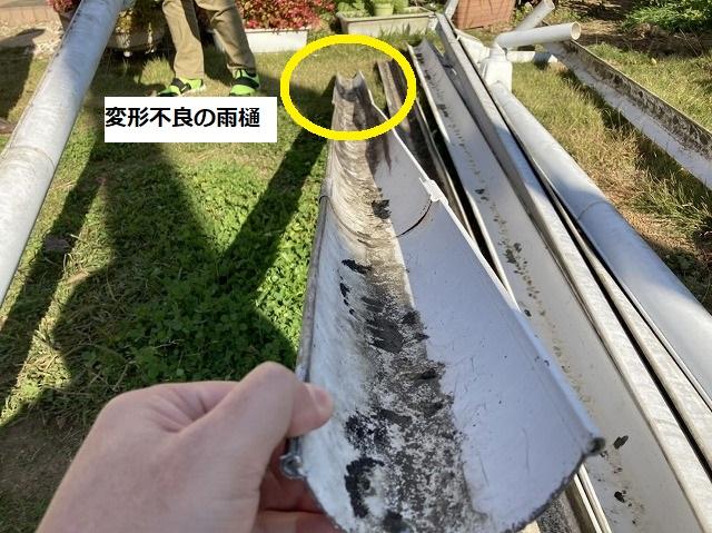 撤去した雨樋を確認すると雨樋が変形しているのがわかる