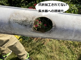 オダレ加工が施されていない雨樋