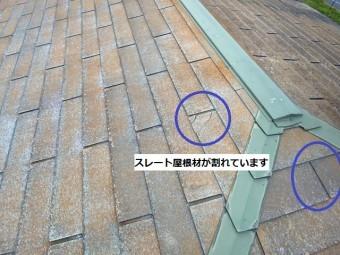 水戸市の現場のスレート屋根は所どころにヒビがある