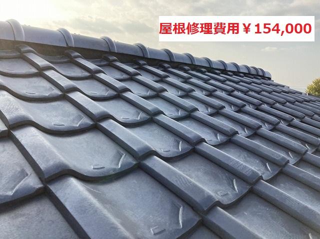 日立市での屋根修理完了画像に施工金額も記載
