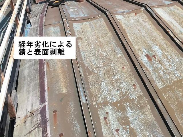 瓦棒葺き屋根経年劣化の錆と表面剥離