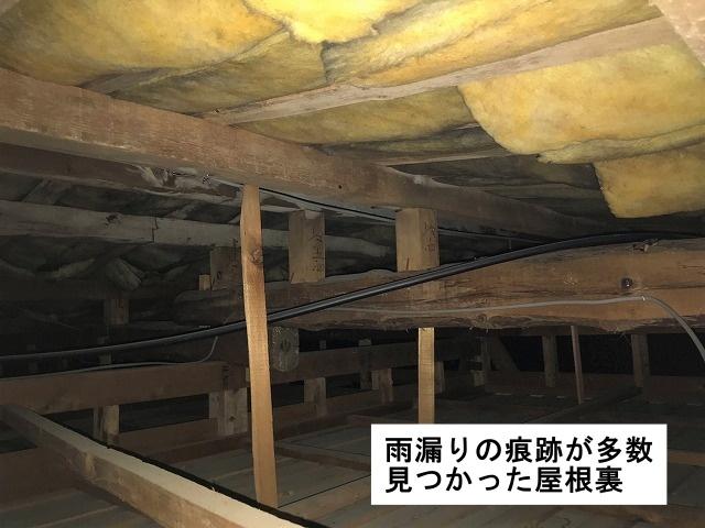 瓦棒葺き屋根裏雨漏り