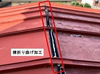 棟包みなし折り曲げ加工屋根劣化
