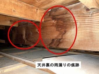瓦棒葺き屋根天井裏雨漏り