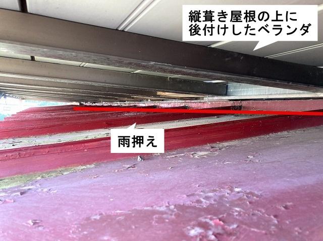 瓦棒葺き屋根後付けベランダ雨漏り