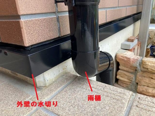 付帯部の水切りと雨樋